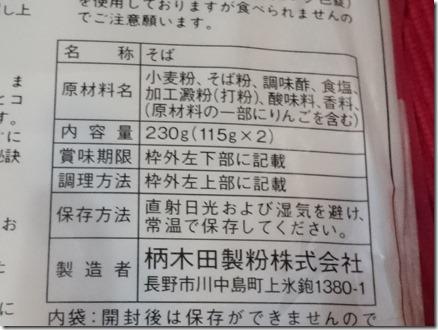 そば原材料 - コピー